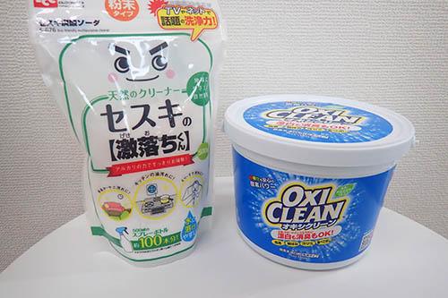 オキシクリーンとセスキ炭酸ソーダ